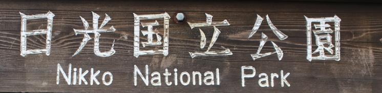 Trek Nikko Japon Break and Trek _2017_20